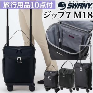 SWANY(スワニー)ウォーキングバッグ ジップ4 35cm M18サイズ D-291-m18 4輪キャリーバッグ 機内持ち込み(su1a028)[C]|griptone