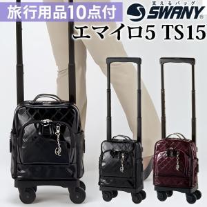 SWANY(スワニー)ウォーキングバッグ エマイロ3 27cm TS15サイズ D-294-ts15 ストッパー搭載 4輪キャリーバッグ 機内持ち込み(su1a083)[C]|griptone