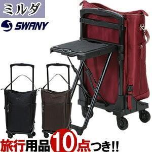 SWANY(スワニー)ウォーキングバッグ ミルダ 45cm Mサイズ D-202-m 4輪キャリーバッグ 座面付(su1a091)[C]|griptone