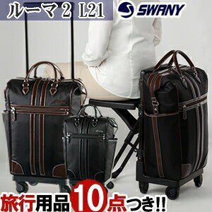 SWANY(スワニー)ウォーキングバッグ ルーマ座面付 43...