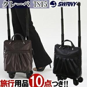 SWANY(スワニー)ウォーキングバッグ クレーペ30cm TS15サイズ D-242-ts15 ストッパー搭載 4輪キャリーバッグ 機内持ち込み(su1a123)[C]|griptone