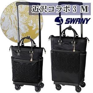 SWANY(スワニー)ウォーキングバッグ 近沢レース店コラボ...