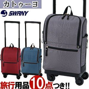 SWANY(スワニー)ウォーキングバッグ カトゥーヨ40cm M18サイズ D-285-m18 4輪キャリーバッグ 豹柄 機内持ち込み(su1a145)[C]|griptone