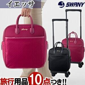 スワニー SWANY ショッピングカート  横押しカート ソフト キャリーバッグ キャリーケース 機内持ち込み イエッサ 37cm M18サイズ D-312-M18(su1a157)「C」|griptone