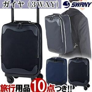 SWANY(スワニー)ウォーキングバッグ ガイヤ(3WAY)34cm B-317-m21 M21サイズ ストッパー搭載 4輪キャリーバッグ 機内持ち込み(su1a162)[C]|griptone