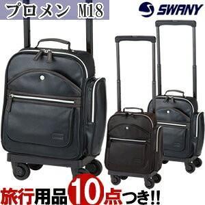 SWANY(スワニー)ウォーキングバッグ プロメン 34cm D-319-m18 M18サイズ ストッパー搭載 4輪キャリーバッグ 機内持ち込み(su1a163)[C]|griptone