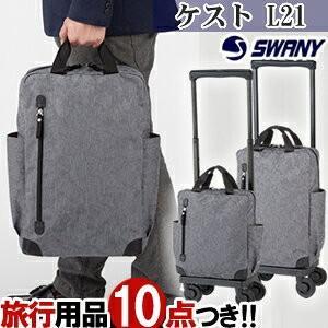 スワニー SWANY ショッピングカート 横押しカート ソフト キャリーバッグ キャリーケース 機内持ち込み ストッパー ケスト L21サイズ D-324-l21(su1a166)「C」|griptone