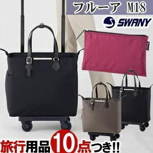 スワニー SWANY ショッピングカート 横押しカート ソフト キャリーバッグ キャリーケース ポーチ付 機内持ち込み フルーア M18サイズ B-327-m18(su1a170)「C」|griptone