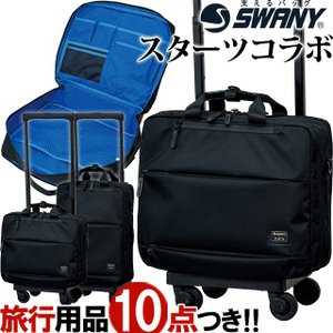 スワニー SWANY ソフト キャリーバッグ キャリーケース 機内持ち込み ストッパー 4WAY リュックキャリー スターツコラボ2 M21サイズ B-368-m21(su1a171)「C」|griptone