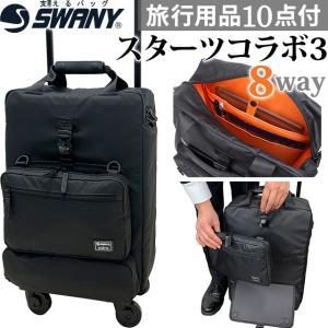 スワニー SWANY ソフト キャリーバッグ キャリーケース 機内持ち込み ストッパー 4WAY リュックキャリー スターツコラボ2 L21サイズ B-368-l21 (su1a172)「C」|griptone