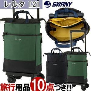 スワニー SWANY ショッピングカート 横押しカート ソフト キャリーバッグ キャリーケース 機内持ち込み ストッパー レルタ L21サイズ D-342-l21(su1a173)「C」|griptone