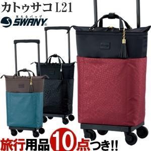 スワニー SWANY ショッピングカート 横押しカート ソフト キャリーバッグ キャリーケース 機内持ち込み 豹柄 カトゥサコ D-284-l21 L21サイズ (su1a179)「C」|griptone