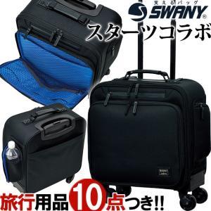 スワニー SWANY ソフト スーツケース キャリーバッグ キャリーケース ビジネス バッグ 機内持ち込み スターツコラボ2 トリップ Mサイズ B-376-m (su1a184)「C」|griptone