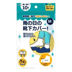 [送料299円〜]「tc12」使い捨て雨の日の靴下カバーM(10枚入) 227-57 (適応サイズ約22〜24cm) 12点迄メール便OK(su3a039)|griptone