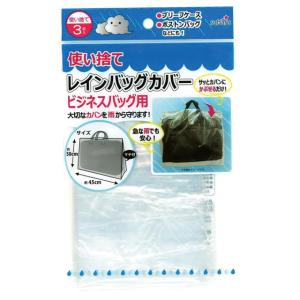 [送料299円〜]「tc12」使い捨てレインバッグカバー3P(ビジネスバッグ用)約50×45cm 227-47 12点迄メール便OK(su3a074) griptone