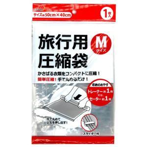 [送料299円〜]「tc12」旅行用圧縮袋(M) 約50×40cm 205-11 4点迄メール便OK(su3a743)|griptone