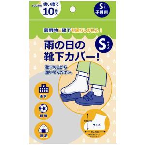 [送料299円〜]「tc15」使い捨て雨の日の靴下カバーS(子供用10枚入) 227-60 10点迄メール便OK(su3a832)|griptone
