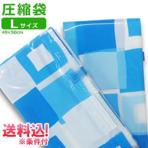 「cp」「レビュー記入でメール便送料無料」日本製 衣類圧縮袋 アッシュパック L2枚入り AP-L2P-mail(1通につき2点迄)(sy0a012)|griptone