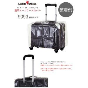 [送料299円〜]「tc3」T&S レジェンドウォーカー 透明スーツケースカバー SSサイズ 横型タイプ 9093 4点迄メール便OK(ti0a226)|griptone|02