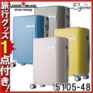 T&S レジェンドウォーカー ワールドメロディ Lyra(リラ) 48cm 5105-48 TSAロック搭載 4輪スーツケース ジッパー(ti0a256)[C]|griptone