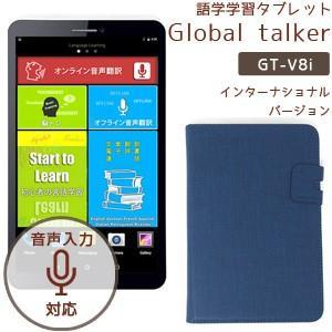 グローバルトーカー(GLOBAL TALKER) 音声翻訳&語学学習タブレット インターバージョン GT-V8i(to1a038) griptone
