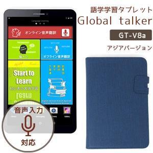 グローバルトーカー(GLOBAL TALKER) 音声翻訳&語学学習タブレット アジアバージョン GT-V8a(to1a039) griptone