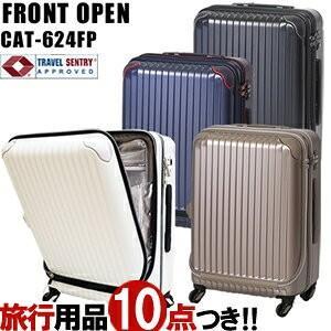 TRIO(トリオ)CARGO Airtrans(カーゴエアートランス)54cm CAT-624FP TSAロック搭載 4輪スーツケース フロントオープン ジッパー(to4a085)|griptone
