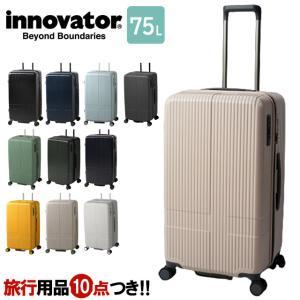 TRIO(トリオ)innovator(イノベーター)エクストリームジャーニー 70cm INV-70 TSAロック搭載 4輪スーツケース ジッパー 2年保証付き (to4a094)[C]|griptone