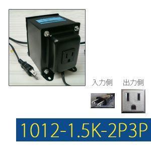 GPTGK1012-1.5K-2P3P ステップアップトランス 日本製 AC100V⇒昇圧⇒110-120V(容量1500W)(to6a037)|griptone
