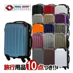 在庫限り!スーツケース アウトレット 激安 超軽量 MOA(モア) 鏡面ボディ TSAロック ジッパーキャリー 46cm TSA-D6260-SS 機内持ち込み(mo0a025)[C]|griptone
