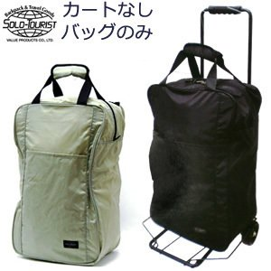 solo-tourist ソロツーリスト カートバッグ30 (ショッピングカート取り付け可能)(va0a116)|griptone