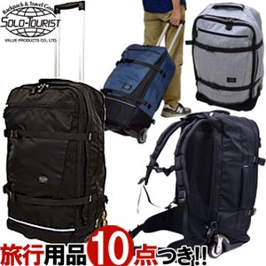 solo-tourist ソロツーリスト アブロードキャリー57 AC-57 62cm 57L(va0a132)[C]|griptone