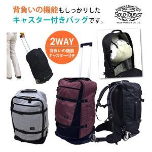 solo-tourist ソロツーリスト アブロードキャリー57 AC-57 62cm 57L(va0a132)[C]|griptone|02