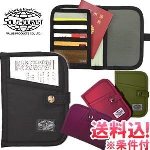 「レビュー記入でメール便送料無料」solo-tourist ソロツーリスト SGパスポートケース(スキミング防止) SGPC-12-mail(va0a215)|griptone