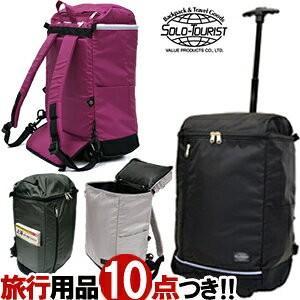 ソロツーリスト スーツケース SSサイズ ソフト キャリーバッグ solo-tourist デイパックキャリー24 機内持ち込み 2WAYリュックキャリー DPC-24(va0a236)「C」|griptone