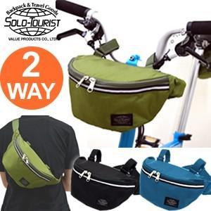 solo-tourist ソロツーリスト BCウエストバッグ BC-WB 自転車に装着可能な2WAY(va0a289)|griptone