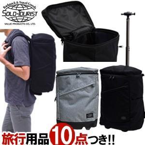 ソロツーリスト スーツケース SSサイズ ソフト キャリーバッグ 機内持ち込み solo-tourist デイリーキャリー 2WAYリュックキャリー DPC-22(va0a333)「C」|griptone