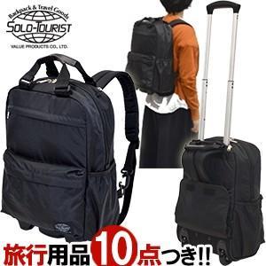 ソロツーリスト スーツケース SSサイズ ソフト キャリーバッグ solo-touristリュックサックキャリー15 機内持ち込み 2WAYリュックキャリー RC-15 (va0a334)「C」|griptone