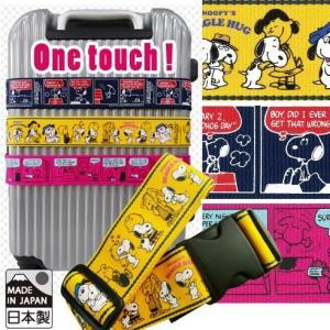 [送料299円〜]「tc3」SNOOPY スヌーピー ワンタッチスーツケースベルト 日本製 2点迄メール便OK(va1a061)|griptone