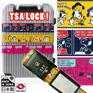 [送料299円〜]「tc3」SNOOPY スヌーピー TSAスーツケースベルト 日本製 1点迄メール便OK(va1a062)|griptone