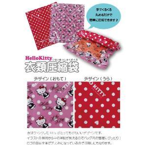 [送料299円〜]「tc4」ハローキティ(ウィンク) 衣類圧縮袋 Lサイズ2枚入り 日本製 HELLO KITTY 2点迄メール便OK(va1a069)|griptone|02