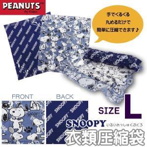 [送料299円〜]「tc4」SNOOPY スヌーピー 衣類圧縮袋 2枚入り Lサイズ 日本製 2点迄メール便OK(va1a072)|griptone