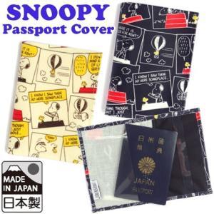 [送料299円〜]「tc18」SNOOPY スヌーピー PEANUTS ストーリー柄シリーズ パスポートカバー 日本製 10点迄メール便OK(va1a147)|griptone