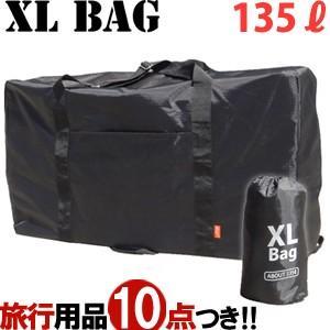XL Bag(エックスエルバッグ) 超特大 折り畳みボストンバッグ(va1a156)|griptone