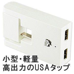 スイングUSBタップ デバイスネット VA28WH(ko1a281)|griptone