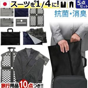日本製SU-PACK(スーパック)クリーン 抗菌・消臭 ガーメントケース スタンダード A-6対応(ve0a005)*上着携帯|griptone