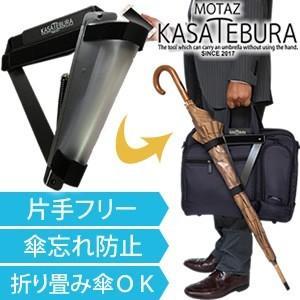 [送料299円〜]鞄に固定!MOTAZU(持たず) KASATEBURA(傘手ぶら) カサホルダー 日本製 1点迄メール便OK(ve0a008)|griptone