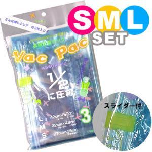 [送料299円〜]「tc3」日本製 衣類圧縮袋 Vac Pac バックパック 3枚入(S/M/L各1枚) VP-1000-3 2点迄メール便OK(ra1a033)|griptone