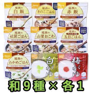 【セット】尾西食品 保存食アルファ米 和風9種×各1個ミックスセット(計9個) wa-09(je1a300)|griptone
