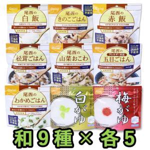 【セット】尾西食品 保存食アルファ米 和風9種×各5個ミックスセット(計45個) wa-09-05(je1a301)|griptone